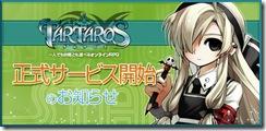 taru_seishiki001
