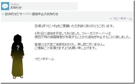 20100401mabi2