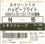 20081123_HappyFlightTicket.jpg