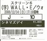 20081214_WALLE.jpg