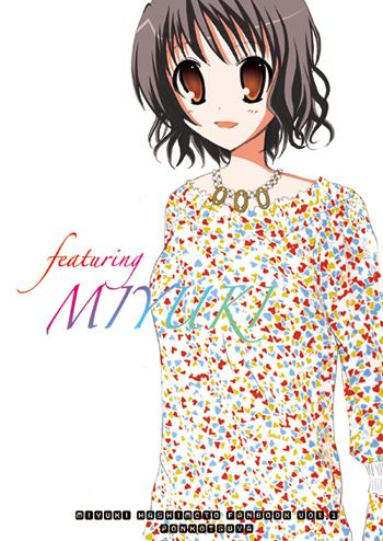橋本みゆき総合情報誌 featuring MIYUKI