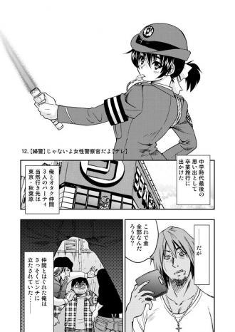 ○○デレ12話扉絵