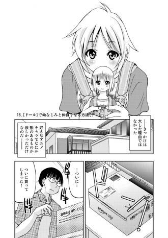 ○○デレ16話扉絵
