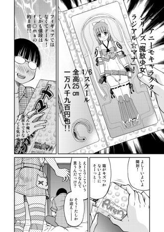 ○○デレ16話2ページ目