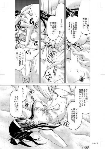 Escape-Artistによろしく5-p13