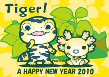 2010年おめでとう
