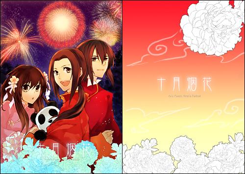 中港台-aph-FM
