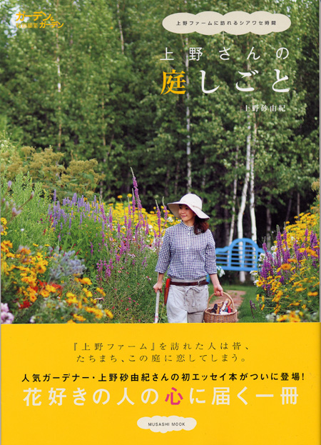 08上野ファーム111604
