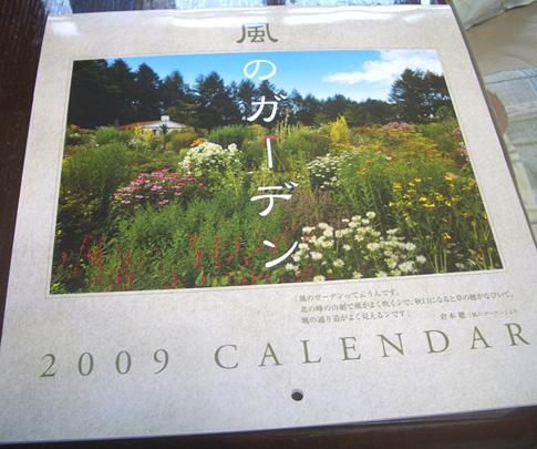 08カレンダー01