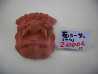 ★琉球窯オリジナル面シーサー★