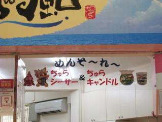 【美ら風】2009.7.28
