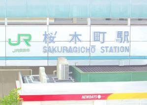 約十年前の桜木町駅