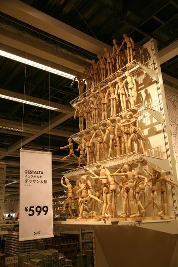 IKEA_3_081231