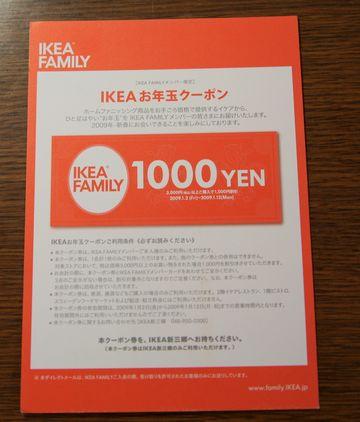 IKEA_090111