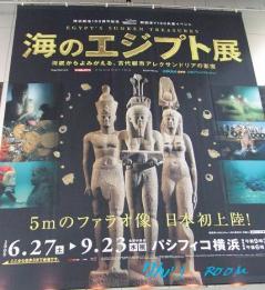 2009.07.04 エジプト展