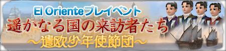 使節団new_title