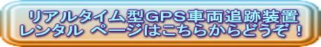 リアルタイム型GPSレンタルページ