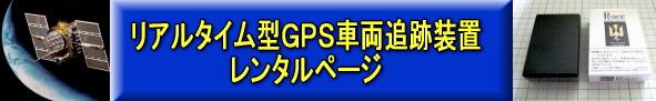 GPSリアルタイム型レンタルページ