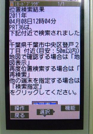 RIMG0017_20110408142903.jpg