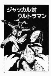 コロコロコミック ザ・ウルトラマン