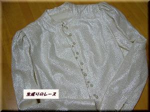 P1130930思い出の服