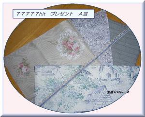 P114008377777 A賞
