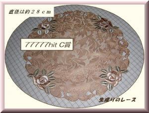 P114009177777hitC賞