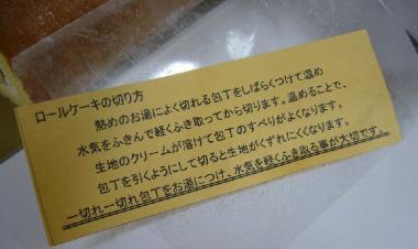 P1140247ケーキの切り方