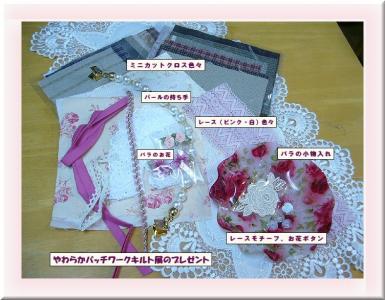 P1150731プレゼント~♪