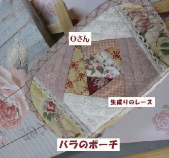 IMG_0032バラのポーチ