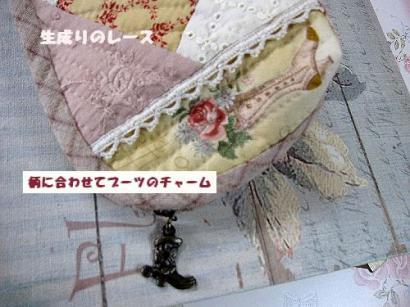 IMG_0033チャーム