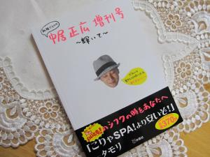 IMG_0179増刊号