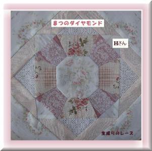 パターン(8つのダイヤモンド)