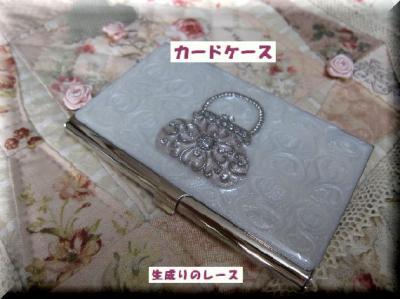 IMG_0109カードケース