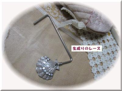 IMG_0225バッグホルダー