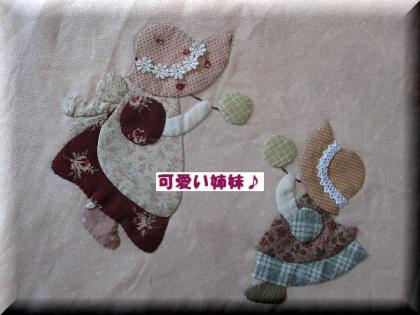IMG_0313可愛い姉妹