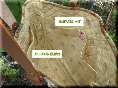 バラの大きめバッグ.2