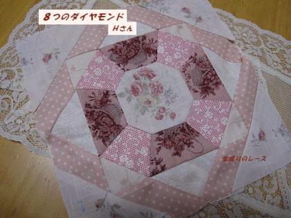 パターン(8つのダイヤモンド)2
