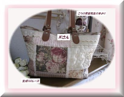 お花のバッグ Kさん2