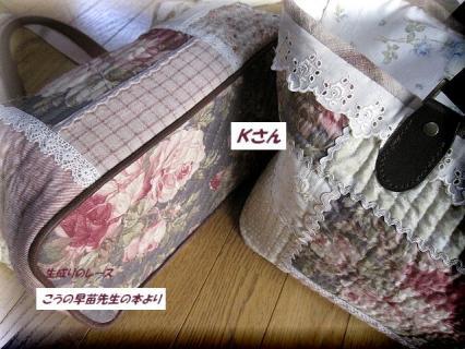 お花のバッグ Kさん3
