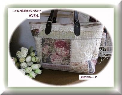 お花のバッグ Kさん1