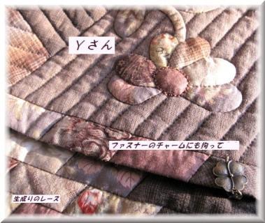 花のバッグ ブラウン Yさん4