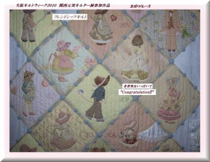 関西元気キルター展4