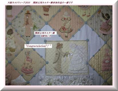 関西元気キルター展2