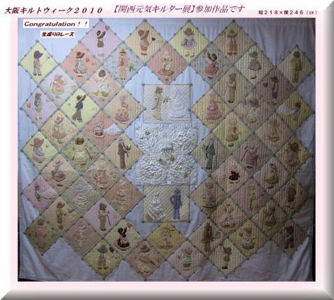関西元気キルター展1