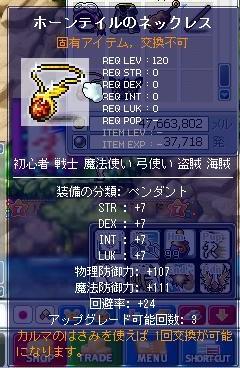 Maple091111_004913.jpg