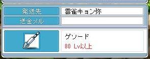 Maple090929_212638.jpg