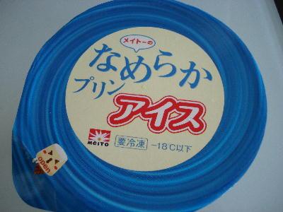 ぷりんアイス♪