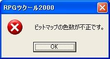 error_ss2