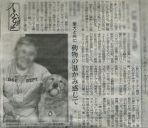 T氏が○日新聞に.jpg